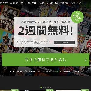 Hulu(フールー)公式サイトはこちらをクリック