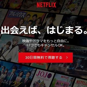Netflix(ネットフリックス)公式サイトはこちらをクリック
