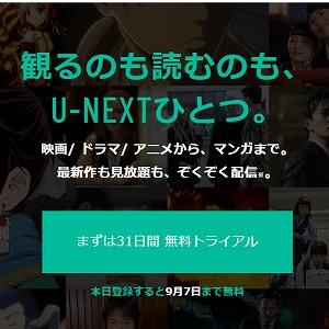 U-NEXT公式サイトはこちらをクリック